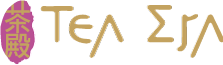 Tea Era Logo